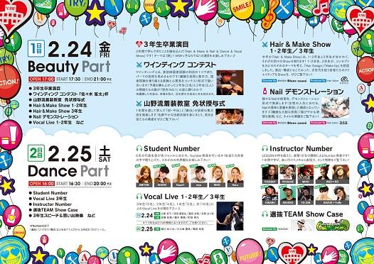 12_syuuryouten_naka_blog18_2.jpg
