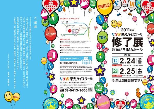 12_syuuryouten_soto_blog18_1.jpg