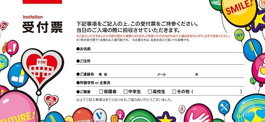 12_syuuryouten_uketuke_blog26_3.jpg