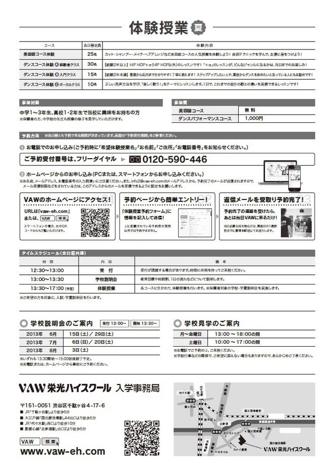 体験授業|リーフレット|ウラ面|JPEG.jpg