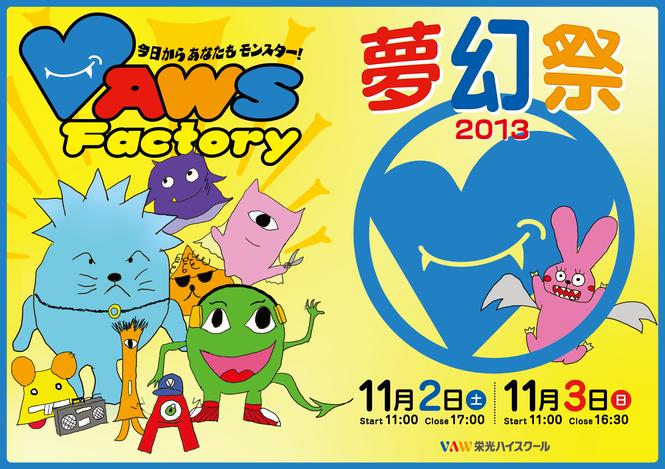 【文化祭|チラシ表】2013.10.21.jpg