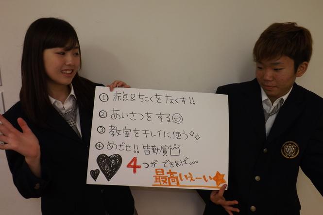 2013「始業式」学級委員×クラス目標 (4).JPG