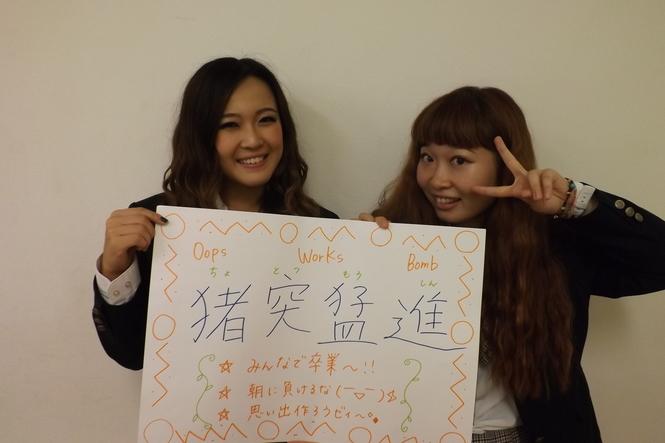 2013「後期|始業式」学級委員×クラス目標 (2).JPG