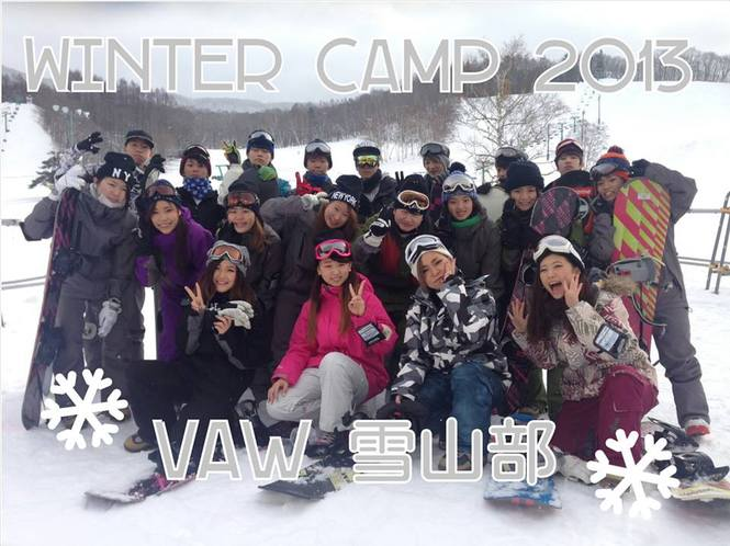 【FB|2013.12.27|Winter Camp2日目】.jpg