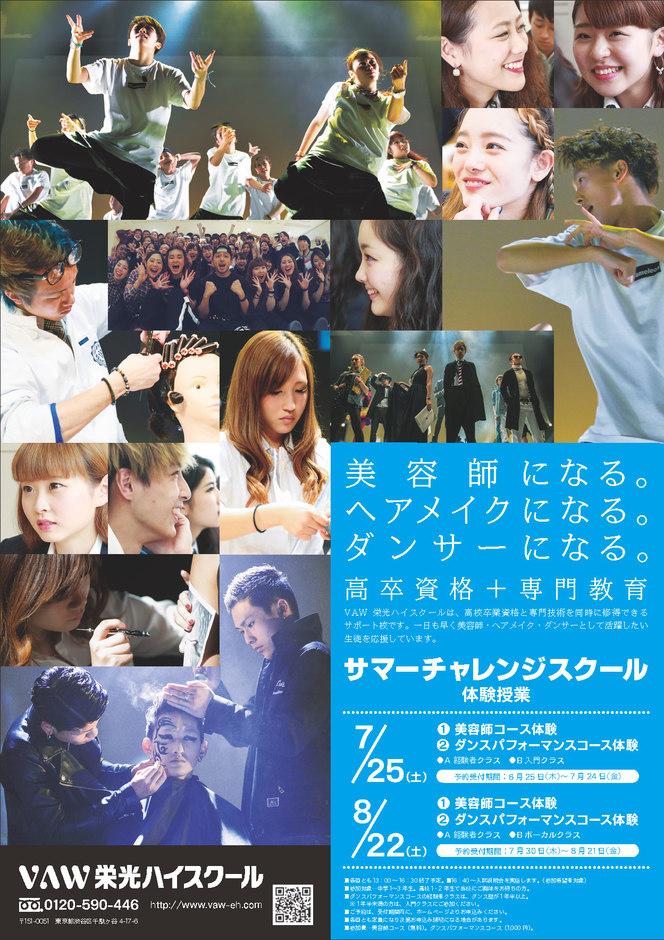 150608_vaw_taiken_flyer_a.jpg