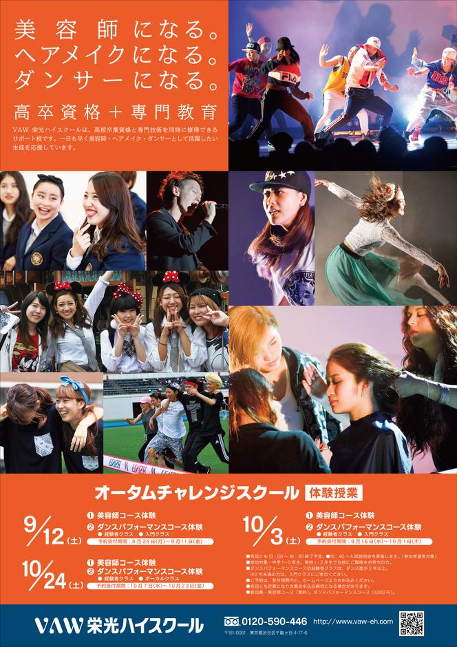 150819_vaw_taiken_flyer_autumn_a-01.jpg