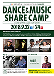 DANCE&MUSIC SHARE CAMP フライヤー