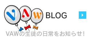 VAWブログ